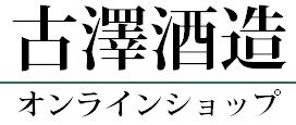 古澤酒造株式会社:澤正宗|紅葉盛|紅花屋重兵衛|山形県寒河江の酒蔵