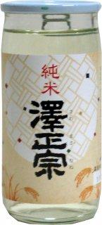 澤正宗 純米カップ 200ml