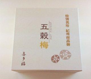 特別栽培 紀州南高梅 五穀梅 塩分5% 400g 化粧箱入