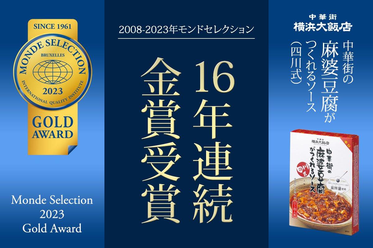中華街の麻婆豆腐がつくれるソース(四川式)モンドセレクション金賞受賞