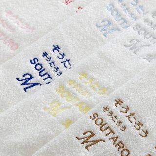 刺繍 文字サイズ 1.5cm