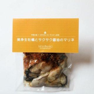 美浄生牡蠣の漬けシリーズ