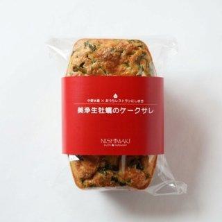 美浄生牡蠣のケークサレ