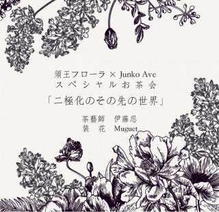 (動画販売)須王フローラ×Junko Aveスペシャルお茶会「2極化その先の世界」