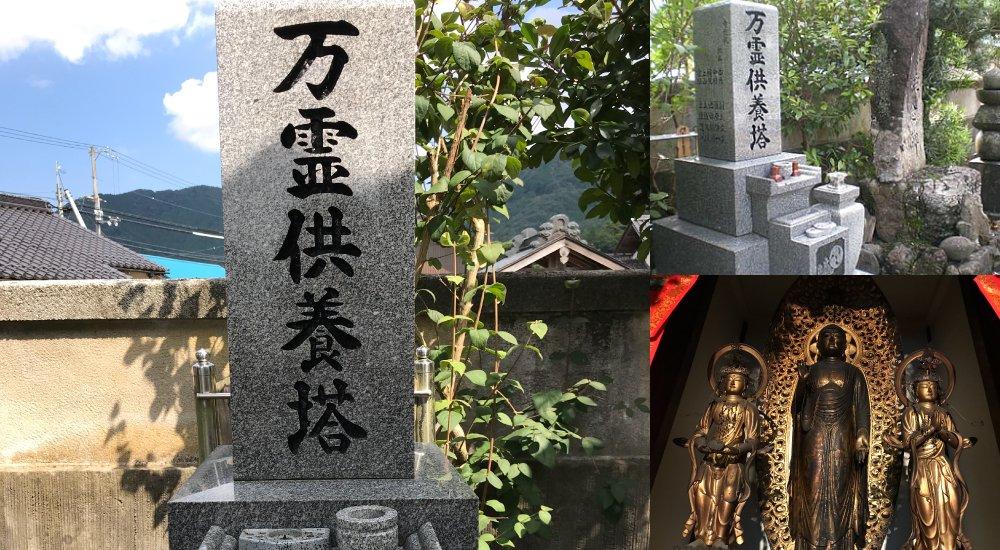 福王寺 万霊供養塔