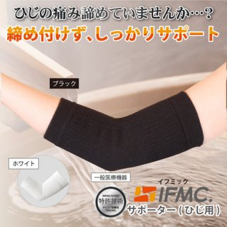 【一般医療機器】特許技術IFMC.(イフミック)サポーター(ひじ用)(1枚入り)