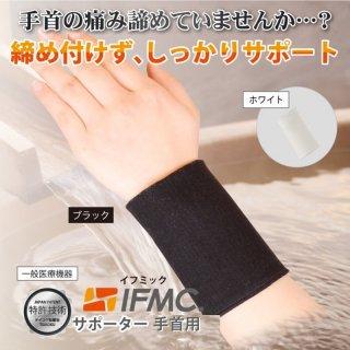 【一般医療機器】特許技術IFMC.(イフミック)サポーター(手首用)(2枚入り)