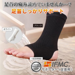 【一般医療機器】特許技術IFMC.(イフミック)サポーター(足首用)(1枚入り)