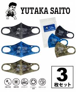 【斎藤裕選手モデル】エコマスク3枚セット Yutaka Saito × AXF axisfirm