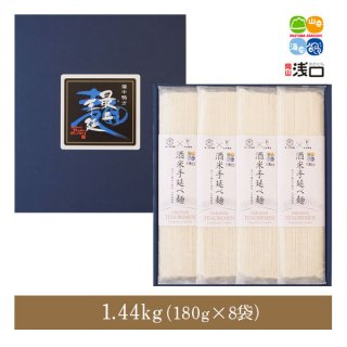 酒米手延べ麺 8袋(1.44kg)