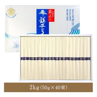 手延べ素麺 2kg【化粧箱】