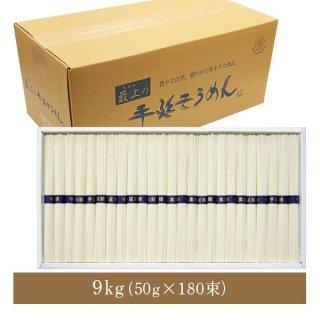 手延べ素麺 9kg【簡易箱】