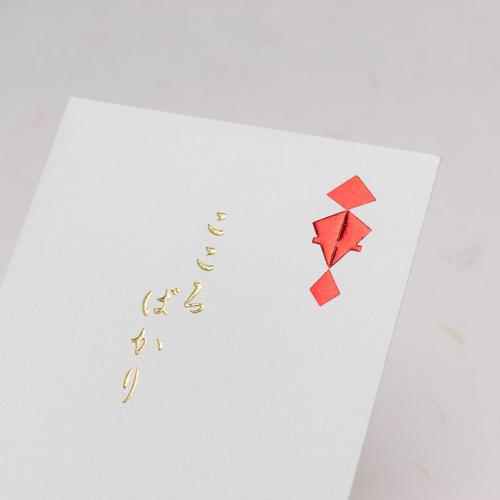 封筒型のし袋/宝のし-メタリックレッド-