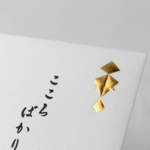 封筒型のし袋/宝のし-深いゴールドと黒-