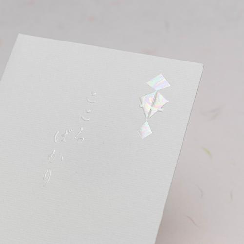 封筒型のし袋/宝のし-クリスタル×パール-