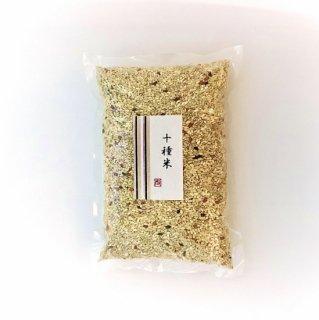 自然の恵み 十種米 (1kg)