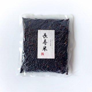 古代米黒米 朝紫「長寿米」 岡山産 (450g)