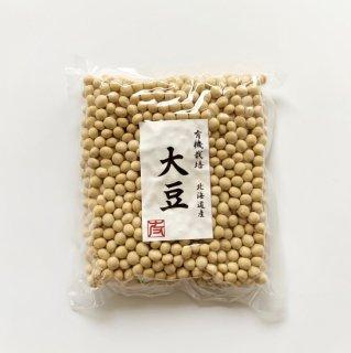 有機栽培大豆 北海道産 (900g)