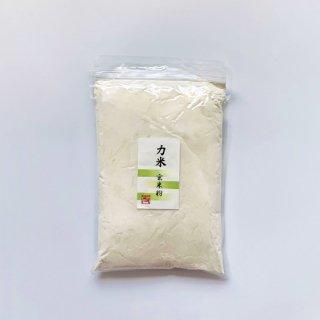 在来種の玄米 ちから玄米粉 岡山県産 (450g)