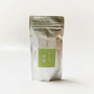 発芽発酵炒り玄米おやつ カリカリ 塩味