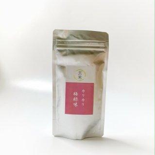 発芽発酵炒り玄米おやつ カリカリ 梅酢
