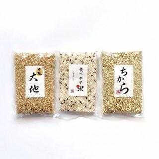 初回注文限定送料無料 安心な玄米食べ比べセット (各280g)