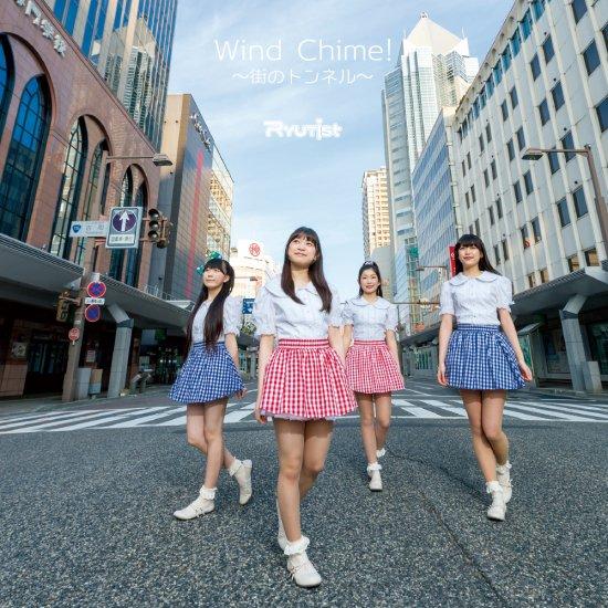『Wind Chime!〜街のトンネル〜』 - CD SINGLE