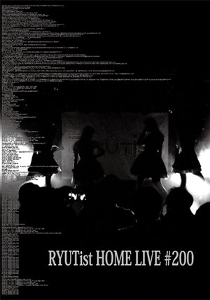 『RYUTist HOME LIVE #200』 - LIVE DVD