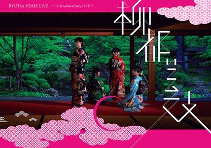 『RYUTist HOME LIVE 〜6th Anniversary Live〜』 - LIVE DVD