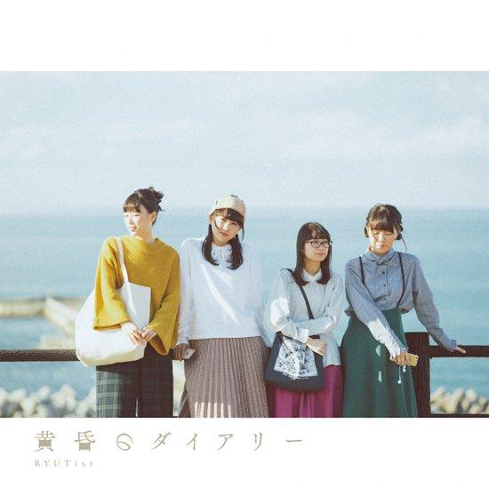 【オンラインストア限定】『黄昏のダイアリー』古町どんどん2019秋版 - CD SINGLE