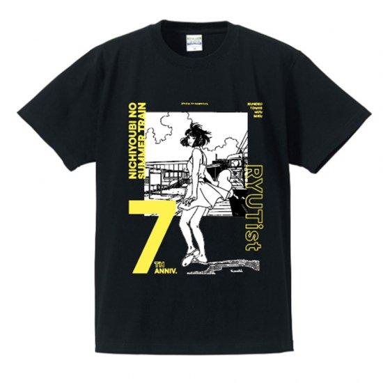 日曜日のサマートレイン 7th Anniversary 東京編  Tシャツ - T-shirt