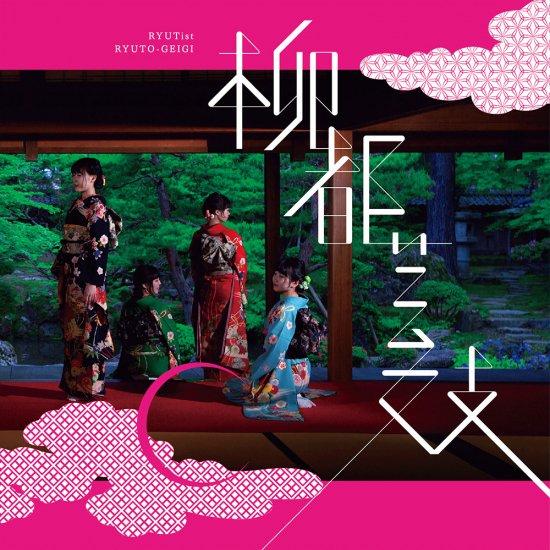 『柳都芸妓』 - CD ALBUM