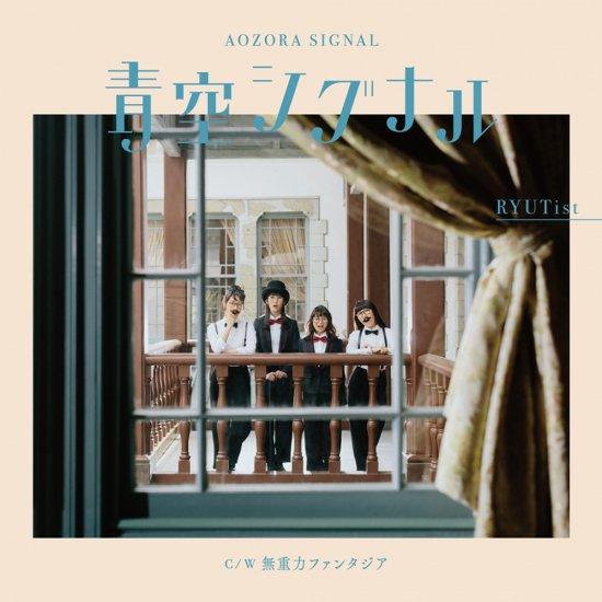 『青空シグナル』 - CD SINGLE