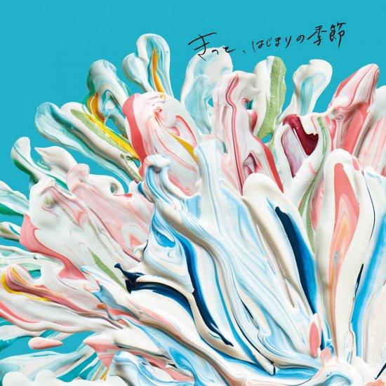 『きっと、はじまりの季節』- CD SINGLE