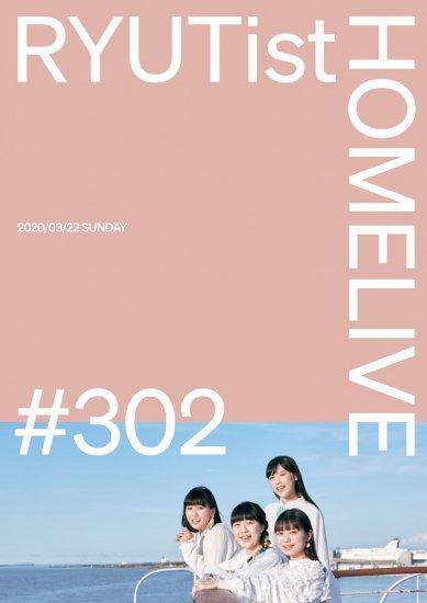 『RYUTist HOME LIVE #302』 - LIVE DVD