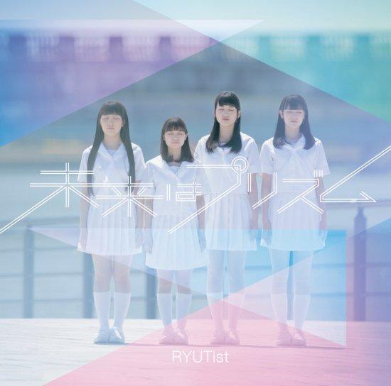 『未来はプリズム』(2ndプレス) - CD SINGLE