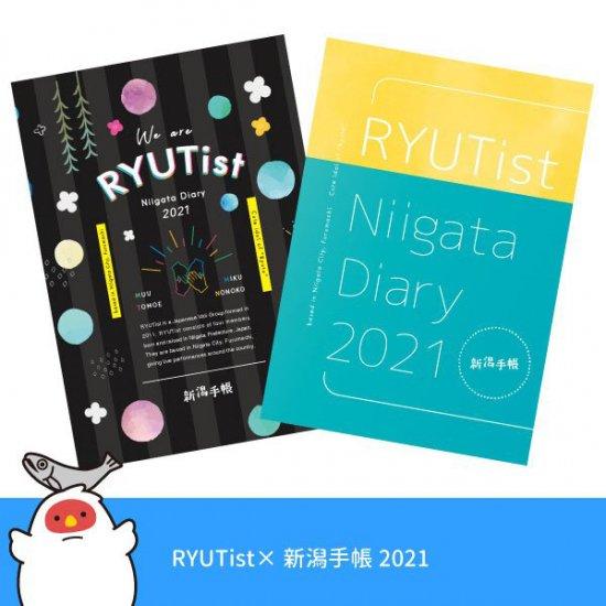 新潟手帳2021 RYUTistコラボバージョン