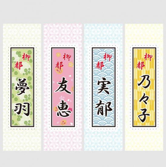 柳都芸妓「花名刺風」 ステッカー・4枚セット