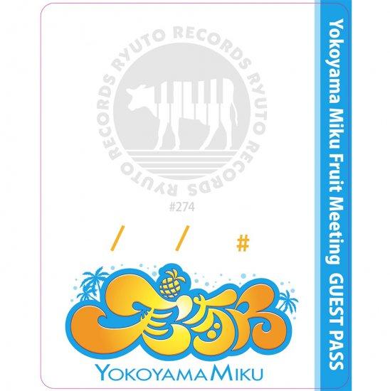 バックパス型サイン入りステッカー【横山実郁バースデイライヴ2020記念グッズ】