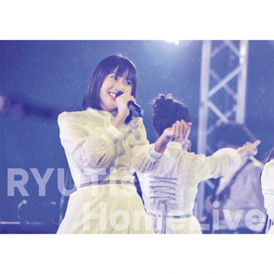『RYUTist HOME LIVE #310 横山実郁バースデーライヴ』 - LIVE DVD