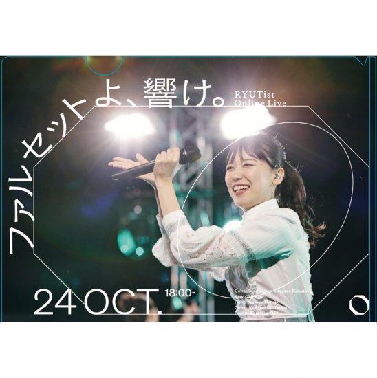 ブロマイド入りクリアファイル【佐藤乃々子バースデイライヴ2020記念グッズ】