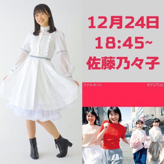 オンラインサイン会・12/24(木)・佐藤乃々子『ファルセット』 - CD ALBUM