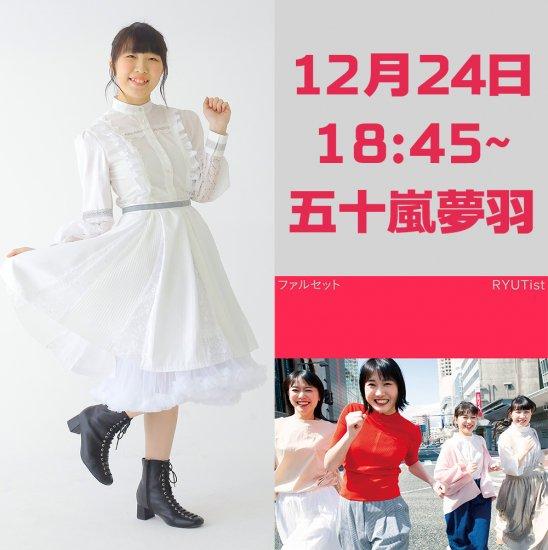 オンラインサイン会・12/24(木)・五十嵐夢羽『ファルセット』 - CD ALBUM