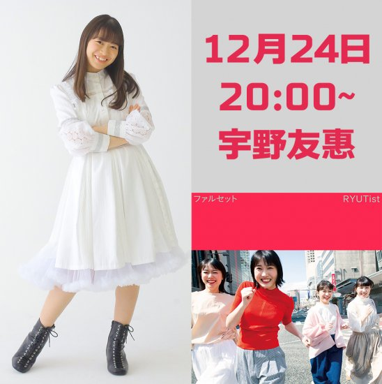 オンラインサイン会・12/24(木)・宇野友恵『ファルセット』 - CD ALBUM