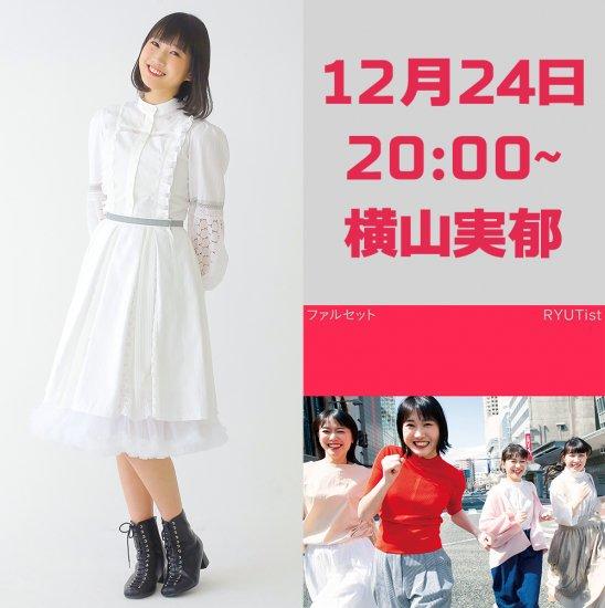 オンラインサイン会・12/24(木)・横山実郁『ファルセット』 - CD ALBUM
