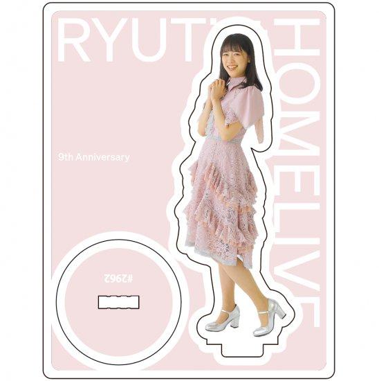アクリルスタンド| 9th Anniversary ライヴ衣装 (メンバー別)