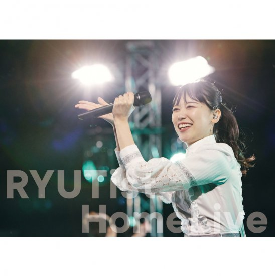 『RYUTist HOME LIVE #311 佐藤乃々子バースデーライヴ』 - LIVE DVD