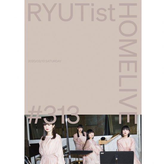 『RYUTist HOME LIVE #313 VALENTINE LIVE』 - LIVE DVD