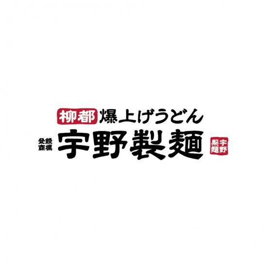 『2021年宇野友恵の挑戦したい事第一弾 「うどん作り」』 - DVD