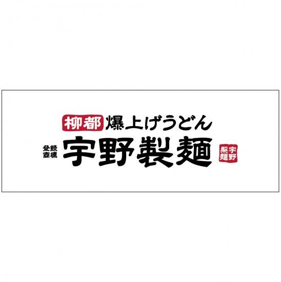 宇野製麺手ぬぐい【宇野友恵バースデイライヴ2021記念グッズ】